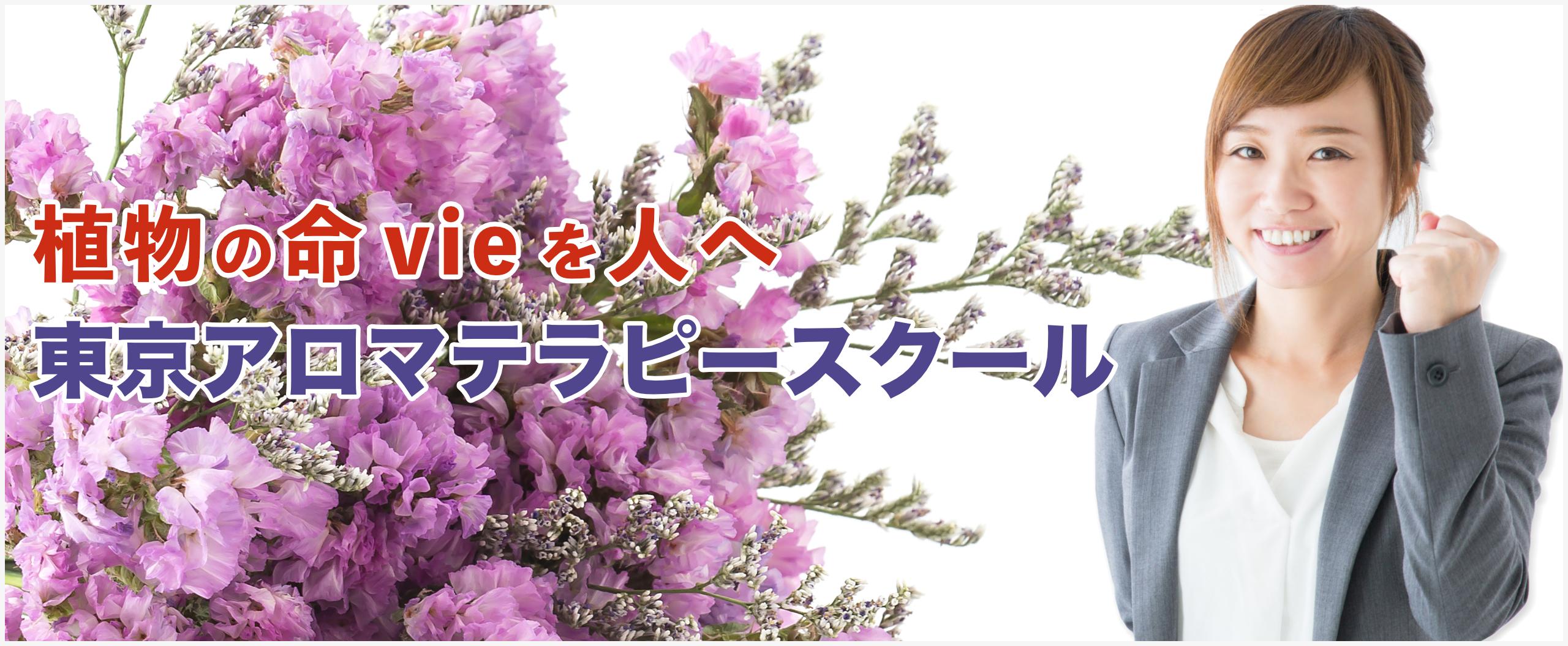 東京アロマテラピースクール&アラヴィーは精油卸売会社、(株)アロマアンドライフが母体のスクール&サロンです