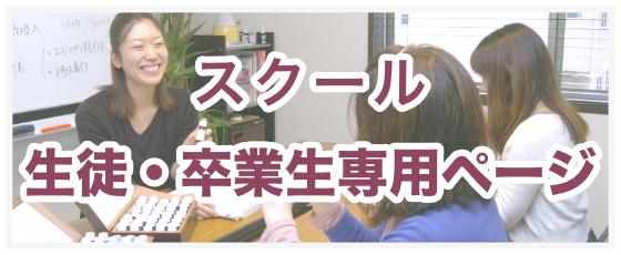 スクール生徒・卒業生専用ページ